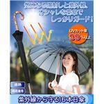 紫外線から守る16本日傘