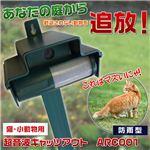 超音波キャッツアウト ARC001