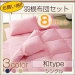 羽根布団8点セット 和タイプ シングル ピンク