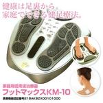 家庭用低周波治療器フットマックスKM-10