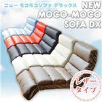 NEW モコモコソファ DX もこもこ座椅子(PVC) ブラウン
