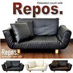 リラックスカウチソファ NEW Repos(ルポ) リスライニングソファ(PVC) ブラック