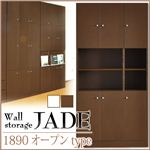 壁面収納シリーズ JADE(ジェイド) 1860 オープン 90cm幅タイプ ダークブラウン