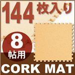 ジョイント式 コルクマット 144枚 【カバー 防音対策 衝撃対策 傷防止に】