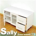 Sally(サリー) Lowboard(ローボード) 【AVボード】