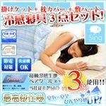 【Sing】冷感寝具3点セット HPEL-3TN-S ピンク