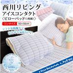 【西川リビング】アイスコンタクト〈ピローパッド(1枚組)〉 ICM04 ピンク