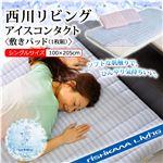 【西川リビング】アイスコンタクト〈敷パッド(1枚組)〉 ICM04S パープル