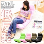 リクライニング低反発座椅子Shell -シェル- (ブラウン)