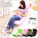 リクライニング低反発座椅子Shell -シェル- (グリーン)