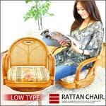 ラタン回転座椅子 ロータイプ