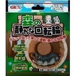 GEX(ジェックス) 森の静かな回転輪 (ハムスター用おもちゃ) 【ペット用品】