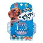 Petio(ペティオ) ペット歯ブラシTOY ボーンS (犬用おもちゃ) 【ペット用品】