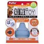Petio(ペティオ) 知育TOY アルマジロ M (犬用おもちゃ) 【ペット用品】