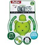 Petio(ペティオ) 知育TOY カメ L (犬用おもちゃ) 【ペット用品】