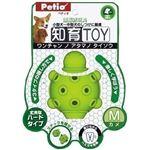 Petio(ペティオ) 知育TOY カメ M (犬用おもちゃ) 【ペット用品】