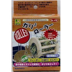 三晃商会 ガリガリ ローラー (小動物用おもちゃ) 【ペット用品】