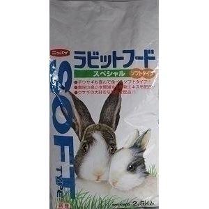 ニッパイ ラビットフードスペシャルソフト 2.5Kg 【ペット用品】