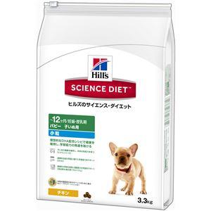 日本ヒルズ・コルゲート SDパピー小粒子いぬ用3.3kg(ドッグフード)【ペット用品】