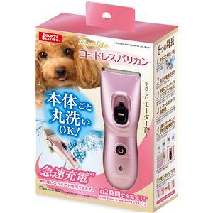 コードレスバリカン【ペット用品・犬用】