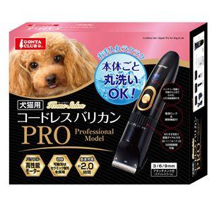 コードレスバリカンPRO【ペット用品・犬用】