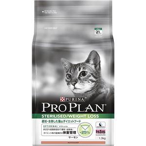 (まとめ)ピュリナ プロプラン 避妊・去勢した猫のダイエットフード サーモン 1.3kg【×4セット】【ペット用品・猫用フード】