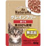 (まとめ)ナチュラハ グレインフリー まぐろ 60g【×72セット】【猫用フード/ペット用品】