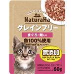 (まとめ)ナチュラハ グレインフリー まぐろ・鮭入り 60g【×72セット】【猫用フード/ペット用品】