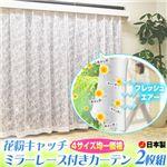 2枚組み花粉キャッチレースミラー付きカーテン ホワイト 100×198cm