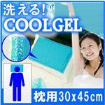 日本製 洗えるクールジェル枕パット ?お得な洗えるクールマックス枕パット付き?