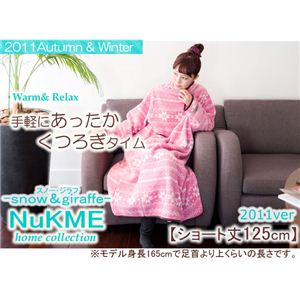 NuKME(ヌックミィ) 2011年Ver ショート丈(125cm) スノー柄 ベージュ