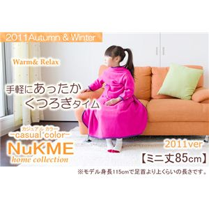 NuKME(ヌックミィ) 2011年Ver ミニ丈(85cm) カジュアル ブラウン