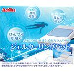 【日本製】アキレス クーリングパッド マルチサイズ(90×90cm)