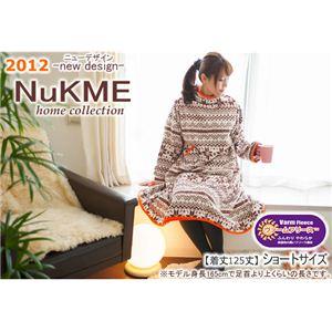 NuKME(ヌックミィ) 2012年Ver ショート丈(125cm) ニューデザイン
