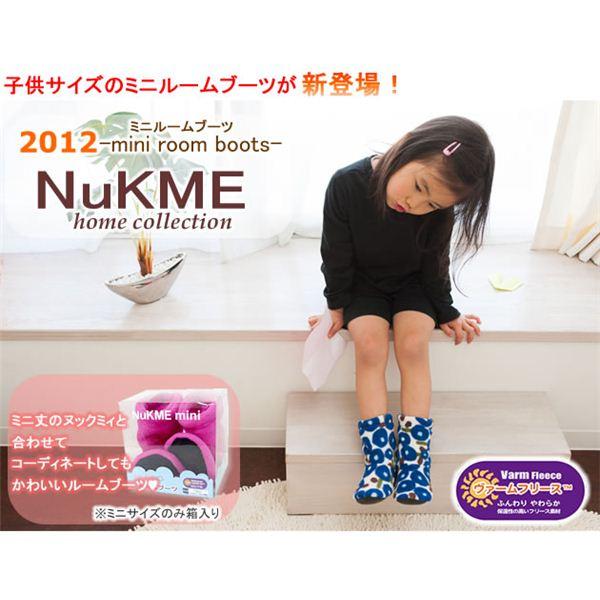NuKME(ヌックミィ) 2012年Ver ルームシューズ ミニ(子供用)