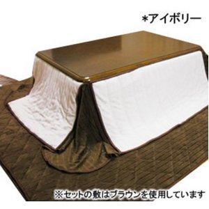 省スペースこたつ布団セット 正方形 マイクロファイバー アイボリー(ULTRA HOTひざ掛け付)