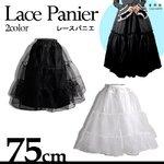 レースパニエ75cm☆【コスプレ/パニエ/ドレスアイテム/ゴスロリ/ドレス】09000232 ブラック