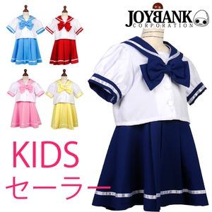 KIDS☆セーラー服セット(子どもサイズ)【コスプレ/制服/キッズコスチューム/衣装】01010051 110サイズ イエロー