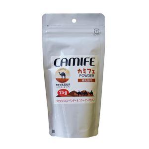 カミフェ ラクダのミルク&コラーゲン 75g お腹が緩くなりにくい栄養満点ミルク