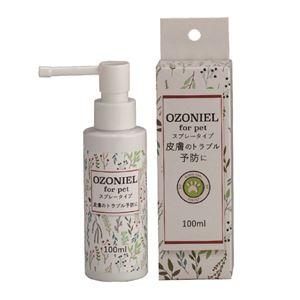 オゾニール スプレータイプ 皮膚全般ケア