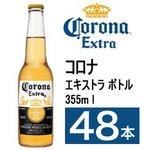 メキシコ【海外ビール】Corona コロナ エキストラボトル 355ml × 48本 【輸入ビール】