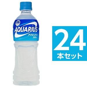 【セット販売】コカ・コーラ (コカコーラ) coca cola アクエリアス 500ml ペットボトル 1ケース 24本入 まとめ買い