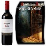 【チリ産 赤ワイン】コンチャ・イ・トロ カッシェロ・デル・ディアブロ カベルネ・ソーヴィニヨン 750ml