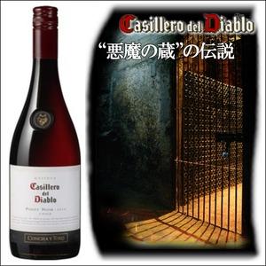 【チリ産 赤ワイン】コンチャ・イ・トロ カッシェロ・デル・ディアブロ ピノ・ノワール 750ml