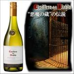 【チリ産 白ワイン】コンチャ・イ・トロ カッシェロ・デル・ディアブロ シャルドネ 750ml