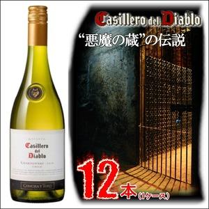 【チリ産 白ワイン】コンチャ・イ・トロ カッシェロ・デル・ディアブロ シャルドネ 750ml 【12本】