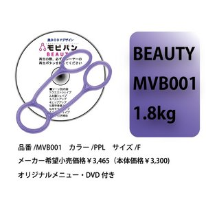 モビバン Beauty Purple