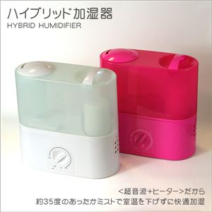 ハイブリッド式加湿器 HBE1109-1 ピンク