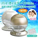 バイオイオナース Gaia(ガイア) TEP-500 ホワイト