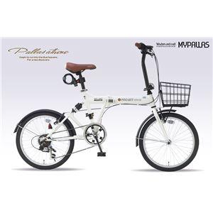 MYPALLAS(マイパラス) 折畳自転車20・6SP・オールインワン SC-07 PLUS-IV アイボリー
